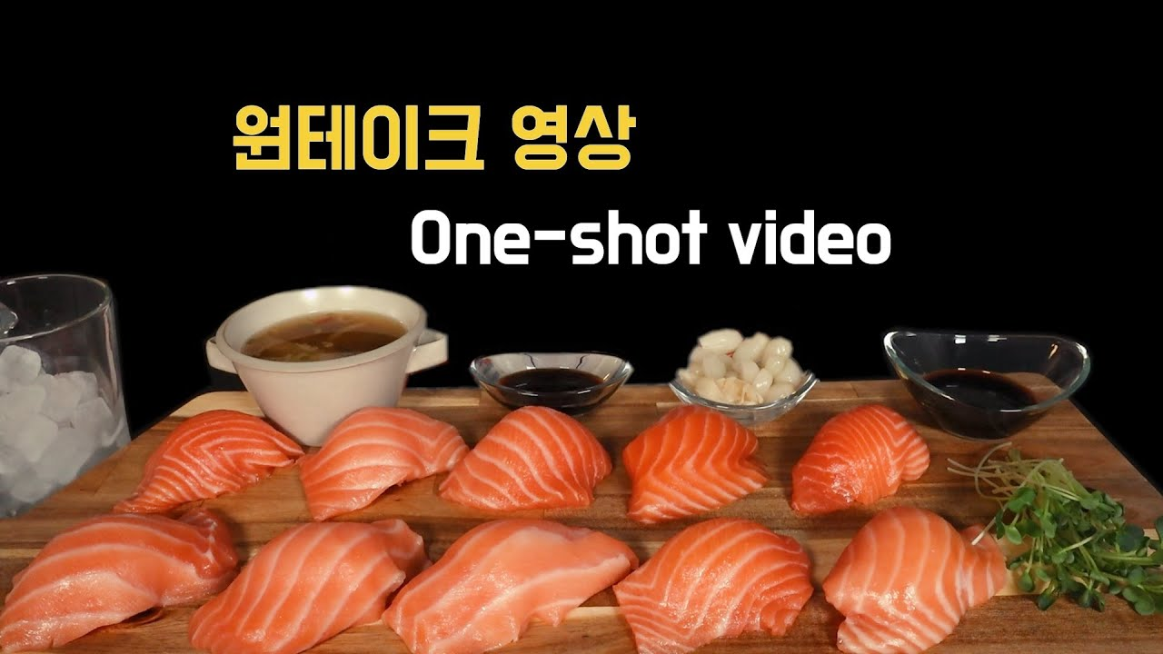 (Not asmr)대왕연어초밥 원테이크 먹방 one-shot video