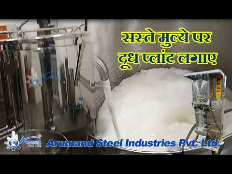 Milk Pasteurization Machine Process | Small Scale Milk Pasteurization In Amroha, UP