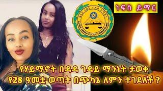 Ethiopia || ሃይማኖት በስለት በአሰቃቂ ሁኔታ ለምን ተገደለች ? ማን ገደላት ሙሉ መረጃዉን ፖሊስ ደረሰበት Subscribe Stey Tube