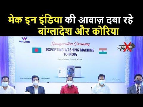 Walton Bangladesh Begins Exporting Washing Machines To India   Hurting Make In India   TrainSome