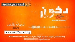 دخون 2016 | فزي له ياارض | حفلة خاصة | شبكة ألحان الغنائية