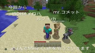 ショップPvP で出会った人とMineCraft part.1
