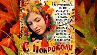 С праздником Покрова Богородицы!(Музыкальная видео-открытка к православному христианскому празднику Покров Пресвятой Богородицы, который..., 2015-10-09T20:28:24.000Z)