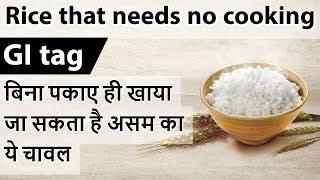 Rice that needs no Cooking  बिना पकाए ही खाया जा सकता है असम का ये चावल - Boka Saul Rice gets GI Tag