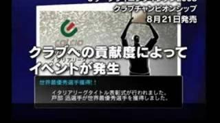J-League Winning Eleven 2008 Club Championship