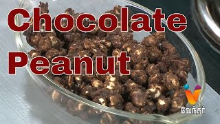 Chocolate Peanut recipe – Gama Gama Samayal