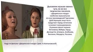 "Презентация проекта ""Музыка в жизни и творчестве И.С.Тургенева"""