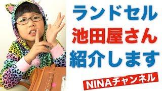 新入学のランドセル選び いろいろあって迷っちゃいますよね。 そこで! NINAが選んだランドセルの 使い方や良かった点などを動画で紹介します...