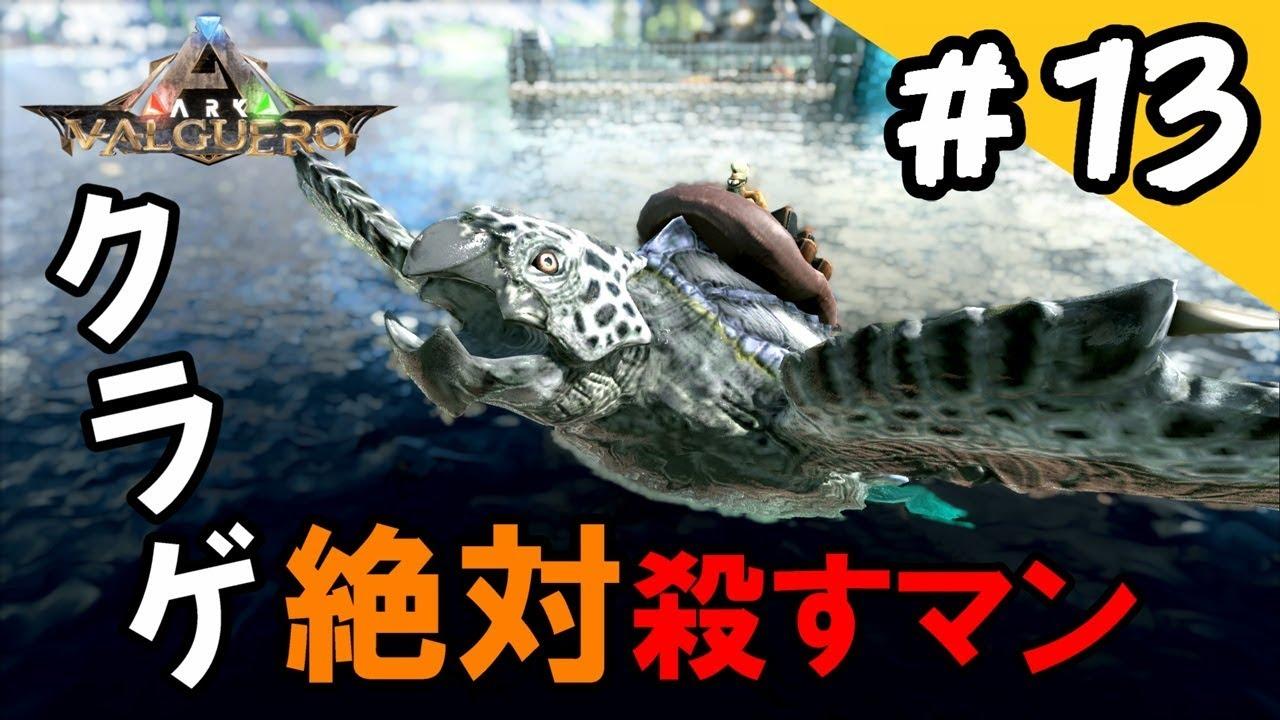 対策 ark クラゲ