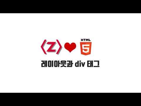 HTML/CSS 무료 강좌 2-1. 레이아웃과 div 태그