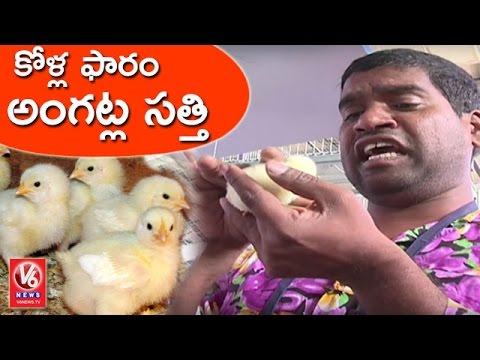 Bithiri Sathi At International Poultry Exhibition   Funny Conversation With Savitri   Teenmaar News