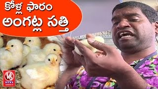 Bithiri Sathi At International Poultry Exhibition | Funny Conversation With Savitri | Teenmaar News