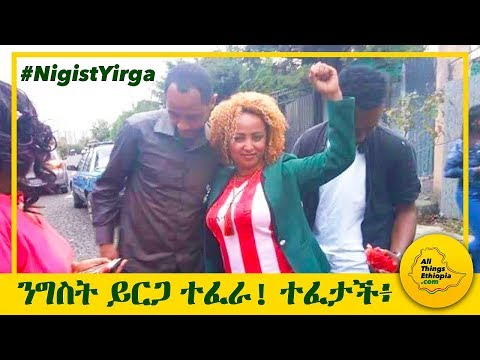 ንግስት ይርጋ ተፈራ! ተፈታች፥ Nigist Yirga is Free | Ethiopia Voice of Amhara News