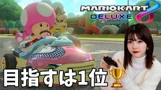 【マリオカート8DX】無免許女がマリオカートで大暴走?!【初ゲーム実況】