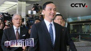 [中国新闻] 韩国瑜宣布参选 朱立伦:会尊重初选结果 | CCTV中文国际