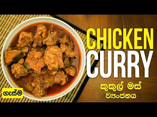 කුකුල් මස් ව්යාංජනය  ( Chicken Curry )