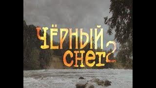 Черный снег - 2. Сериал. Феникс Кино. Приключения. Боевик