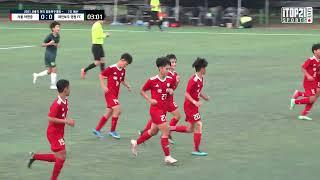 2021 오룡기 저학년 ㅣ 서울 아현중 vs 레인보우 …