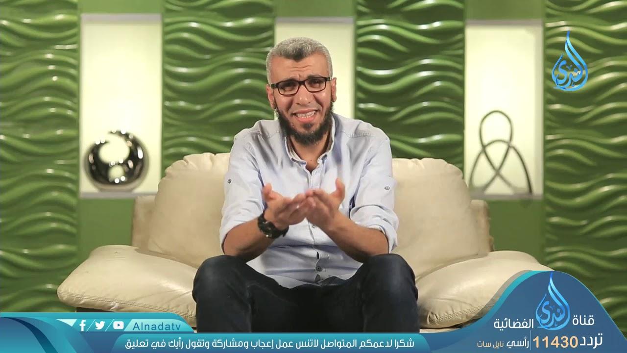 الندى:يغيرنا بالترهيب والترغيب | ح25 | القرآن يغيرنا | الدكتور محمد علي يوسف