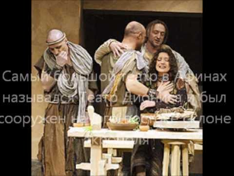 Театр Древней Греции.wmv