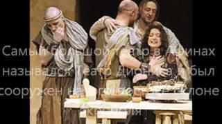 Театр Древней Греции.wmv(презентация история 5 класс., 2012-02-20T10:06:19.000Z)