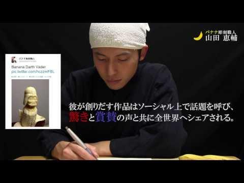 『アメイジングなスパイダーマン』を創るアーティストたち ~バナナ彫刻職人 / 山田恵輔 ~