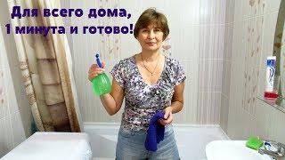 Зеркала и окна засверкают. Антибактериальное чистящее средство для дома делаем сами.