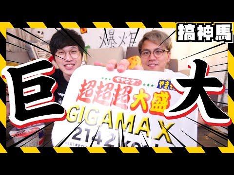 【巨大】史上最大泡麵!超過2000卡路里 ft.黃氏兄弟