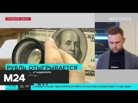 Курс доллара поднялся выше 80 рублей - Москва 24