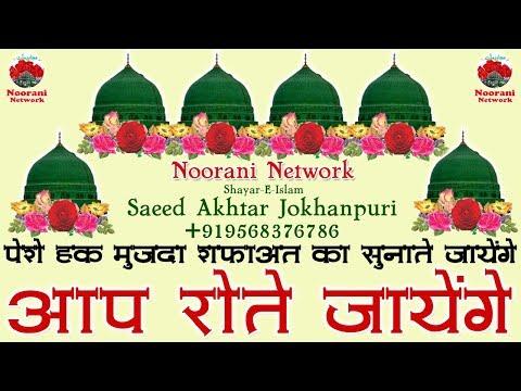 आप रोते जायेंगे    Saeed Akhtar Jokhanpuri New Naat    Peshe Haq Mujda Shafa'at Ka Sunate Jayenge