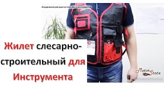 Жилет Слесарный Intertool ☂ Жилет Слесарно-Строительный для Инструмента Intertool SP-1001