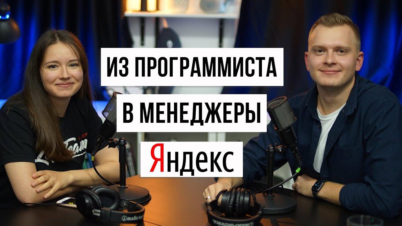 Технический менеджер в Яндекс / Данила Фетисов