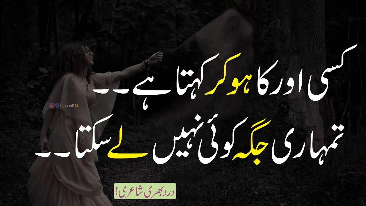 2 Line Sad Poetry| Urdu Poetry| 2 Line Sad Shayri | Love Sad Poetry| Heart Touching Poetry| Poetry