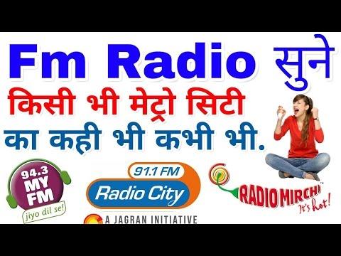 24/7 Live Stream FM Radio sune kahi bhi kabhi bhi. How To Listen To Online Radio In Hindi?
