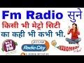 24/7 Live Stream FM Radio sune kahi bhi kabhi bhi | How To Listen Online Radio|online tricks offers.