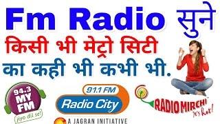 24/7 Live Stream FM Radio sune kahi bhi kabhi bhi   How To Listen Online Radio online tricks offers.