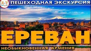 ЕРЕВАН и Необыкновенная Армения! Что можно посмотреть в Ереване за 4 часа? Пешком по Еревану.