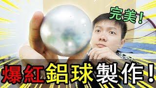 製作鋁箔球!用100公尺鋁箔紙製作爆紅鋁箔球!Mirror polishing Aluminum foil ball【RocketMan火箭】