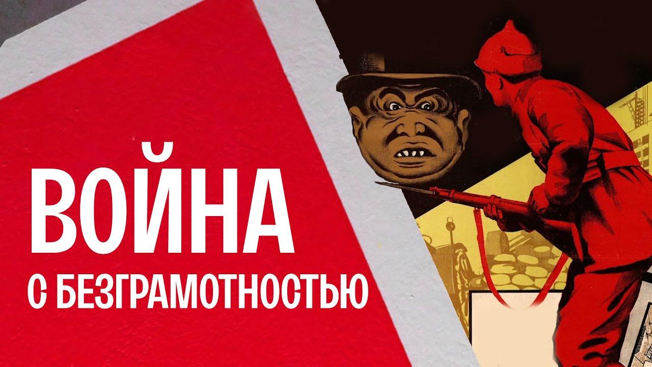 Долой неграмотность: успехи и провалы советского ликбеза