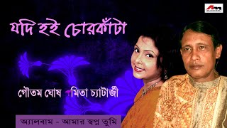 Jodi Hoi Chorkanta | Goutam Ghosh and Mita Chatterjee | Amaar Swapn Tumi | Atlantis Music