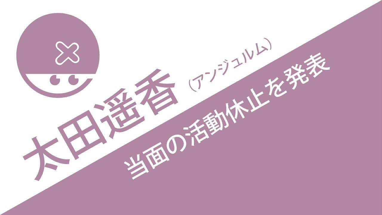 アンジュルム 太田 遥香