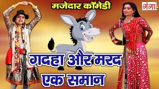 मो. इदरीश की मजेदार कॉमेडी - गदहा और मरद एक समान - Bhojpuri Nautanki Nach Programme