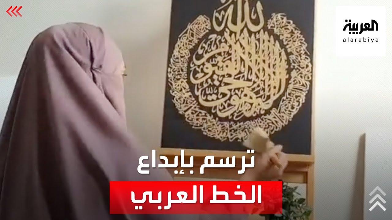 باللونين الذهبي والفضي.. شابة مقيمة في إنجلترا تبدع في رسم الخط العربي  - نشر قبل 17 ساعة