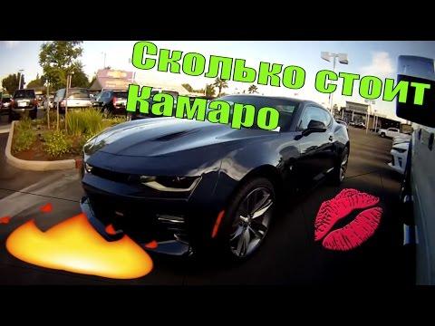Chevrolet Camaro в Америке, цена