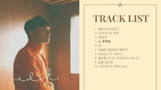 빌리어코스티 / Bily Acoustie - EDIT. FULL ALBUM