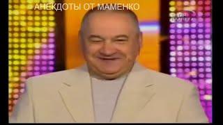 Анекдоты от Игоря Маменко