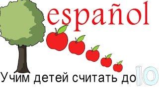 Испанский для детей.Цифры. Учим детей счёту от 1 до 10.Испанский с нуля.
