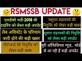 RSMSSB NEW UPDATE LSA POSTING DATE, IA POSTING DATE, LA RESULT, LDC TYPING DATE, RSSB TODAY LATEST