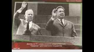 5 фактов - культ личности Хрущева