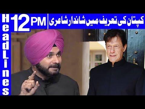 Navjot Singh Sidhu's Special Poetry For Imran Khan | Headlines 12 PM | 18 August 2018 | Dunya News